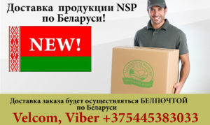 Светлана1 300x179 - Доставка продукции NSP (НСП) БЕЛПОЧТОЙ по Беларуси