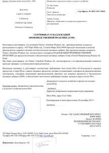 Сертификат на продукцию НСП