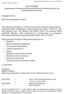 SertificTE NSP D 212x300 - Сертификаты НСП (NSP)
