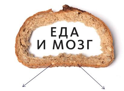 еда-и-мозг