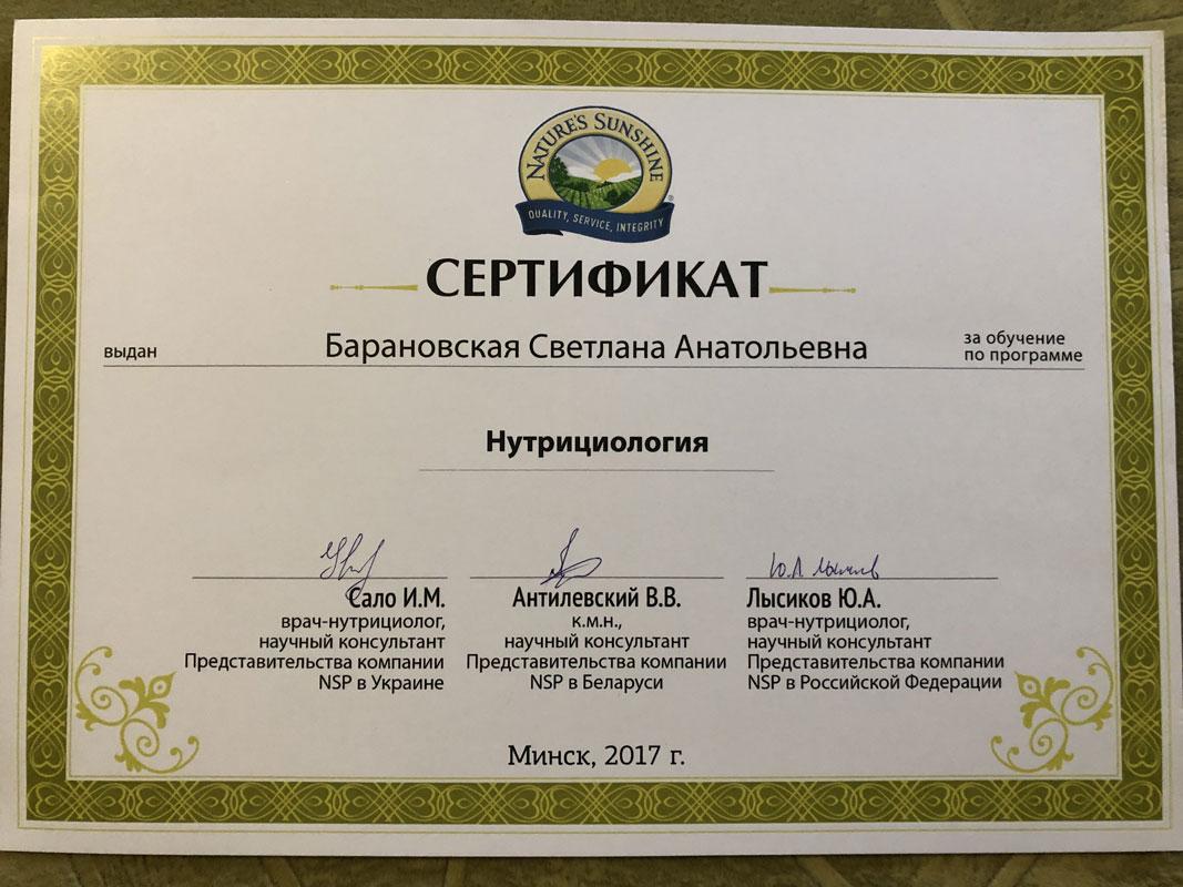 Барановская Светлана - Контакты