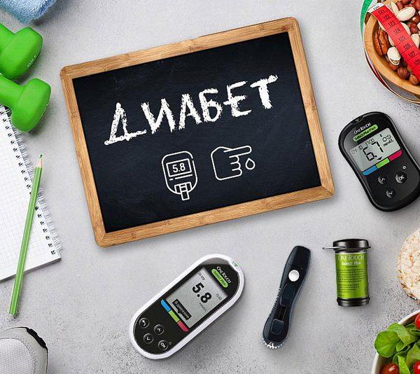 Причины и последствия сахарного диабета