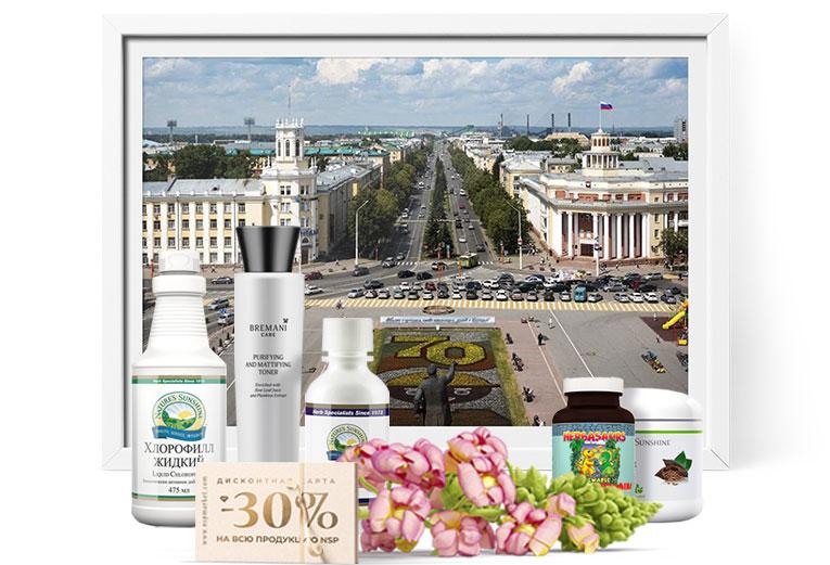 БАДы NSP косметика и бытовая химия в Кемерово со скидкой