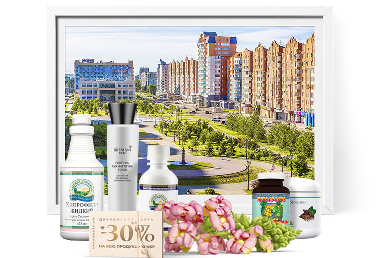 Купить НСП в Новокузнецке со скидкой